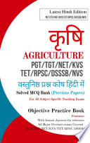 Subject Agriculture Krishi In Hindi Previous Year Question Bank For Pgt Tgt Net Jrf Tet Teaching Exams