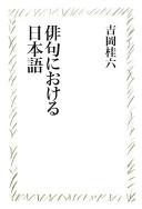 俳句における日本語