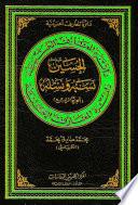 الحسين نَسَبُهُ ونسله - الجزء الرابع