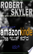 amazon kindle 768