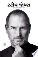 Steve Jobs Gujarati Ebook