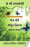 Mann Ki Madhur Chetna