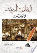 الصالونات الأدبية في الوطن العربي