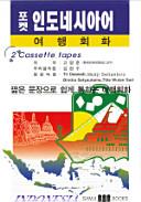 포켓 인도네시아어 여행회화(교재+Tape2개)
