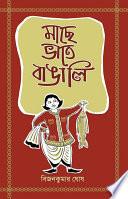 Mache Bhate Bangali