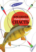 Снасти для рыбной ловли