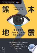 熊本地震 情報発信のメディアサイトで何を伝えたか