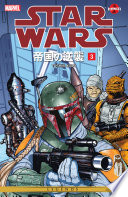Star Wars the Empire Strikes Back Vol  3