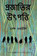 on the origin of species bengali edition