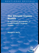 The Chinese Classic Novels Routledge Revivals  book