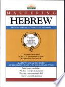 Mastering Hebrew