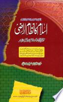 Islamic System of Land (Urdu) Islam ka Nizam e Araazi Free download PDF and Read online