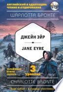 Jane Eyre  3                  MP3