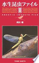 水生昆虫ファイル