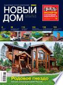 Журнал «Новый дом»