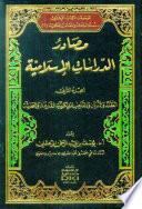 مصادر الدراسات الاسلامية (ج -2-) (العقائد والأديان والمذاهب الفكرية) (سلسلة البحث والمصادر -2-)