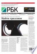 Ежедневная деловая газета РБК 177-2015