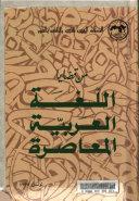 من قضايا اللغة العربية المعاصرة