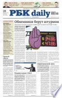 Ежедневная деловая газета РБК 12-2014