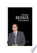 Леонид Белага и его пора