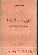 al-Turāth wa-al-ḥadāthah