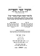 download ebook תלמוד עשר הספירות ה pdf epub