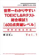 音声ダウンロード付 世界一わかりやすいTOEIC L&Rテスト総合模試1[600点突破レベル]