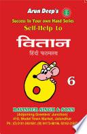 Self Help To Vitan Hindi Class 6