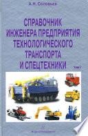 Справочник инженера предприятия технологического транспорта и спецтехники