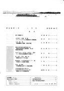 農林水產図書資料月報