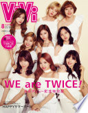 ViVi (ヴィヴィ) 2017年8月号増刊 TWICEスペシャルエディション