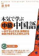 本気で学ぶ中級中国語