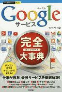 Googleサービス完全(コンプリート)大事典