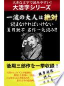 【大活字シリーズ】一流の大人は絶対読まなければいけない 夏目漱石名作一気読み!!