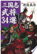 「三国志」武将34選