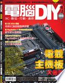 電腦DIY 02月號/2014 第199期