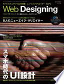 Web Designing 2015年5月号