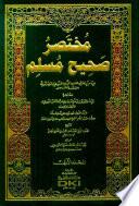 مختصر صحيح مسلم 1-2 ج1