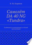 Самолёт DA 40 NG «Tundra». Особенности конструкции и лётной эксплуатации