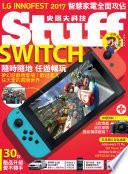 Stuff Taiwan史塔夫科技 國際中文版 2017 4月號