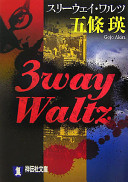 3 way waltz