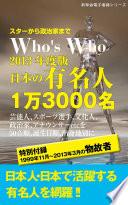 2013年度版日本の有名人