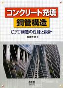 コンクリート充填鋼管構造: CFT構造の性能と設計