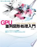 GPU                               CUDA   OpenGL