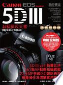 Canon EOS 5D Mark III 超級單反天書