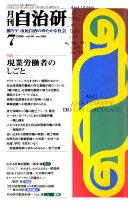 月刊自治研