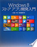 Windows8ストアアプリ開発入門