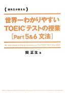 世界一わかりやすいTOEICテストの授業 PART5&6 文法