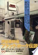 渋谷百軒店ブラック・ホーク伝説