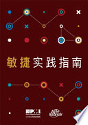 Agile Practice Guide  Simplified Chinese